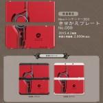 『ゼノブレイド』神剣モナドをデザインしたNew 3DS用きせかえプレートが数量限定で4月2日に発売