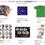 『ファイアーエムブレム』コミケ出展が決定!TシャツやiPhoneケースなど様々な25周年記念グッズを販売