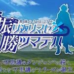 PS4/Vita『振リ返リマセン勝ツマデハ 』PS Plus会員向けに体験版が先行配信!実況プレイ動画も公開