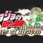 『ジョジョの奇妙な冒険 アイズオブヘブン』発売日が12月17日に決定!初回特典は「第4部 空条承太郎」が入手できるプロダクトコード