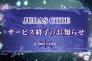 judas-code_150305