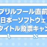 日本一ソフトウェア、PSアーカイブス化を賭けた「過去タイトル投票キャンペーン」(という名の出来レース)を実施!