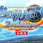 『空の軌跡FC Evolution』体験版は3月下旬に配信予定。新規描き下ろしキャラや戦闘システムの追加要素が公開