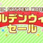 アークシステムワークスのGWセールが4月28日よりスタート!PS3/Vita/PSP/3DS向け21コンテンツが対象
