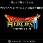 『ドラゴンクエストヒーローズII』ティザーサイトがオープン!