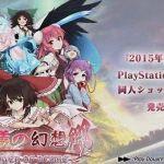 PS Vita向け東方二次創作ゲーム『不思議の幻想郷 -THE TOWER OF DESIRE-』6月25日に発売決定!