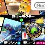 『マリオカート8』第2弾DLCの紹介&予告映像や新コース映像が一挙公開!