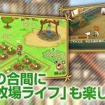 『ポポロクロイス牧場物語』様々なゲームシーンを散りばめた紹介映像が公開!