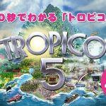 [更新:配信再開]PS4版『トロピコ5』ダウンロード版の価格が1,000円高く設定されていたことが判明し配信が一時停止