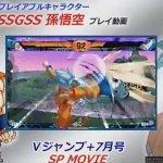 『ドラゴンボールZ 超究極武闘伝』SSGSS孫悟空のプレイ動画が公開!アシストキャラSSGSSベージタ&ゴールデンフリーザの映像も