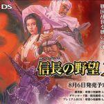 3DS『信長の野望2』8月6日発売決定!『烈風伝WPK』ベースの『信長の野望DS』をグレードアップした作品