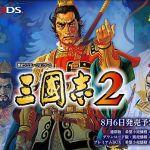 3DS『三國志2』8月6日に発売決定!『三國志III』をベースに様々な新要素を追加した作品