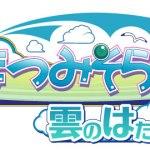 Vita版『あまつみそらに!雲のはたてに』発売日が9月17日に決定!恋愛シーンをリファインし演出も大幅強化!