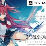 『蒼の彼方のフォーリズム』PS Vita版が2016年発売決定!各ヒロインの追加イベントあり