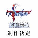 『聖剣伝説 -FF外伝-』はPS Vita対応タイトルの模様。SCEのTGS2015特設サイトより判明