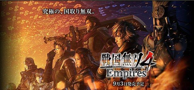 sengoku-musou-4-empires-os_150604