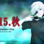 Vita『東京喰種 JAIL』2015年秋発売!ティザーPVが公開に
