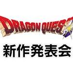 『ドラゴンクエスト』新作発表会は7月28日17時にスタート!YouTube&ニコ生のライブ配信ページが公開!