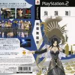 PS2『絢爛舞踏祭』10周年ニコ生が放送決定!芝村ディレクターと永野プロデューサーをゲストに迎え現在の視点から作品を見つめ直す