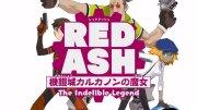 稲船敬二氏率いるComcept『ロックマンDASH』を連想させる新プロジェクト『RED ASH』を発表!