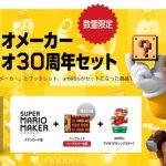 [予約開始]『スーパーマリオメーカー』ブックレットも付属するWii U本体セットが発売決定!amiibo「マリオ クラシックカラー」同梱の30周年セットも数量限定で登場