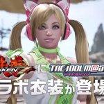 『鉄拳7』に『アイドルマスター』衣装が登場!鉄拳20周年とアイマス10周年を祝うスペシャルコラボトレーラー公開!