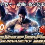賞金総額1,000万円!『鉄拳』シリーズ初の賞金制大会「THE KING OF IRON FIST TOURNAMENT 2015」開催決定!