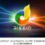 スクエニのストリーミングサービス『DIVE IN』9月13日をもってサービス終了へ