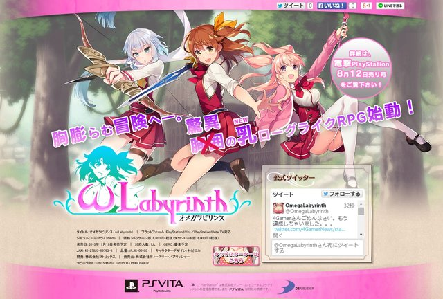 omega-labyrinth_150805