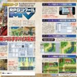 RPGツクール最新作『RPGツクールMV』Windows&Macで発売決定!マルチデバイスに対応したほか戦闘形式にサイドビュー追加など新要素多数!