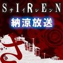 ファン必見『SIREN』ニコ生特番が8月7日に放送 ─ 開発初期コンセプトムービーなど初公開となる秘蔵映像のお披露目も!
