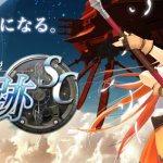 PS Vita『空の軌跡SC Evolution』12月発売決定!