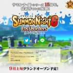 PS4/PS Vita『サモンナイト6』正式発表!公式サイトがプレオープン!