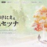 スクエニRPG専門スタジオが手掛ける新作『いけにえと雪のセツナ』PS4/PS Vitaで発売決定!90年台の日本RPGを感じさせる作品に[動画あり]