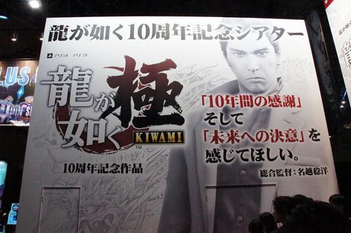 ryugagotoku-10th_150924