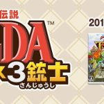 3DS『ゼルダの伝説 トライフォース3銃士』発売日が10月22日に決定!紹介映像公開