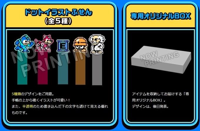 rockman_151105(4)