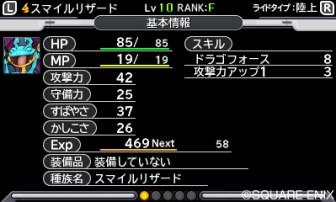 dqmj3_160107 (3)
