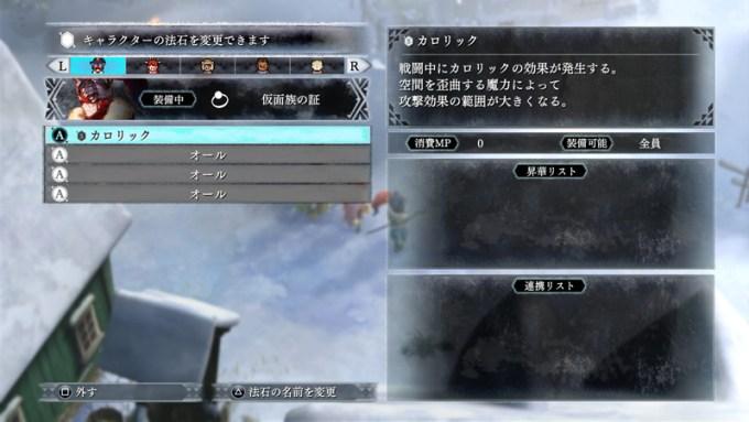ikenie-to-yuki-no-setsuna_160121 (6)