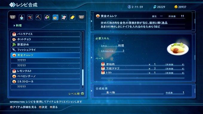 starocean5_160125 (21)