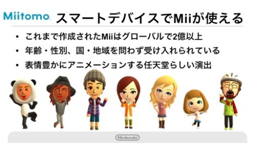 nintendo_160203 (6)