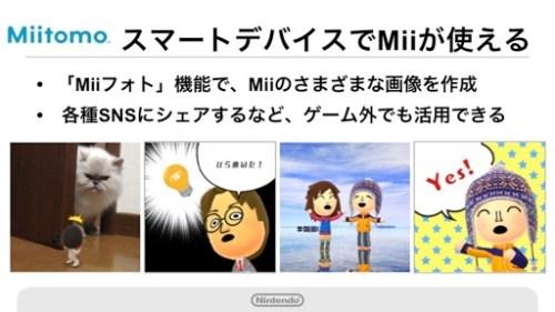 nintendo_160203 (7)