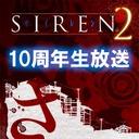 「『SIREN2』10周年生放送」ニコ生にて2月9日20時より放送決定!