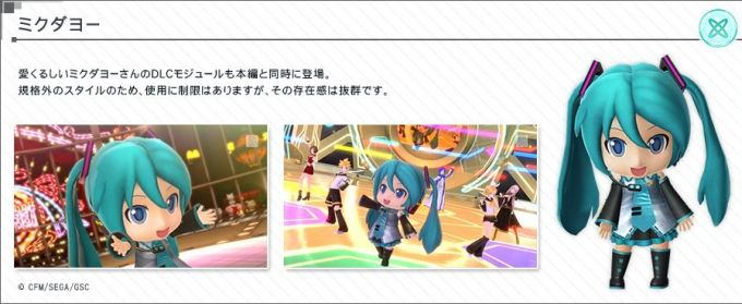 hatsune-miku-project-diva-x_160317 (1)_compressed