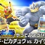 Wii U『ポッ拳』紹介映像「マスクド・ピカチュウ vs カイリキー篇」公開!