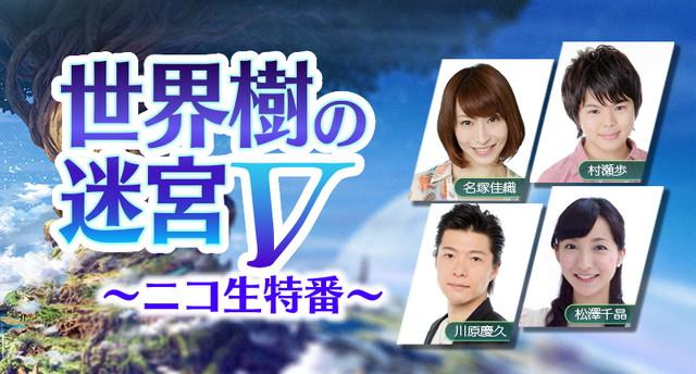 sekaiju-no-meikyu-5_160301 (3)