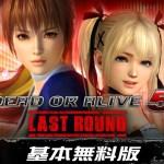 『DEAD OR ALIVE 5 Last Round』基本無料版の26キャラクターが期間限定で無料開放!お得なDLCセールも