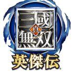 PS4/PS3/PS Vita『真・三國無双 英傑伝』予約受付がスタート!