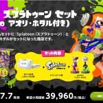 Wii U本体にDL版『スプラトゥーン』と「amiibo アオリ・ホタル」を同梱したセット商品が7月7日に発売!