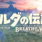 【E3 2016】ゼルダ最新作のタイトルが『ゼルダの伝説 ブレスオブザワイルド』に決定!最新トレーラーも公開[更新]